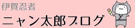 伊賀忍者ニャン太郎ブログ